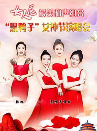 女神节演唱会-天津站