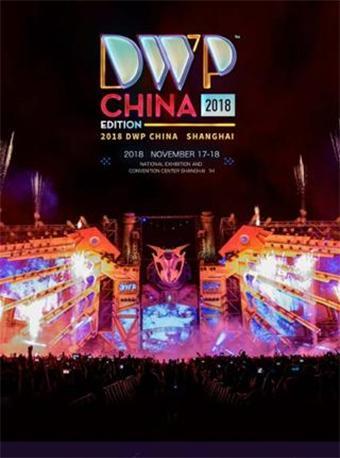 DWP CHINA 音乐盛典