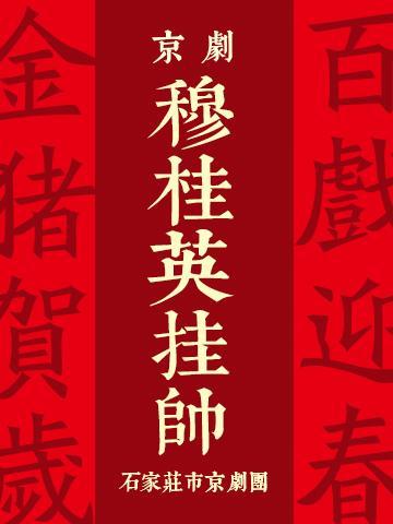 京剧 穆桂英挂帅