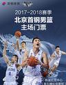 2017-2018赛季CBA北京首钢 10进8决赛 北京首钢vs上海哔哩哔哩