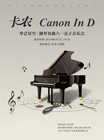 亲子音乐会《卡农 Canon in D》