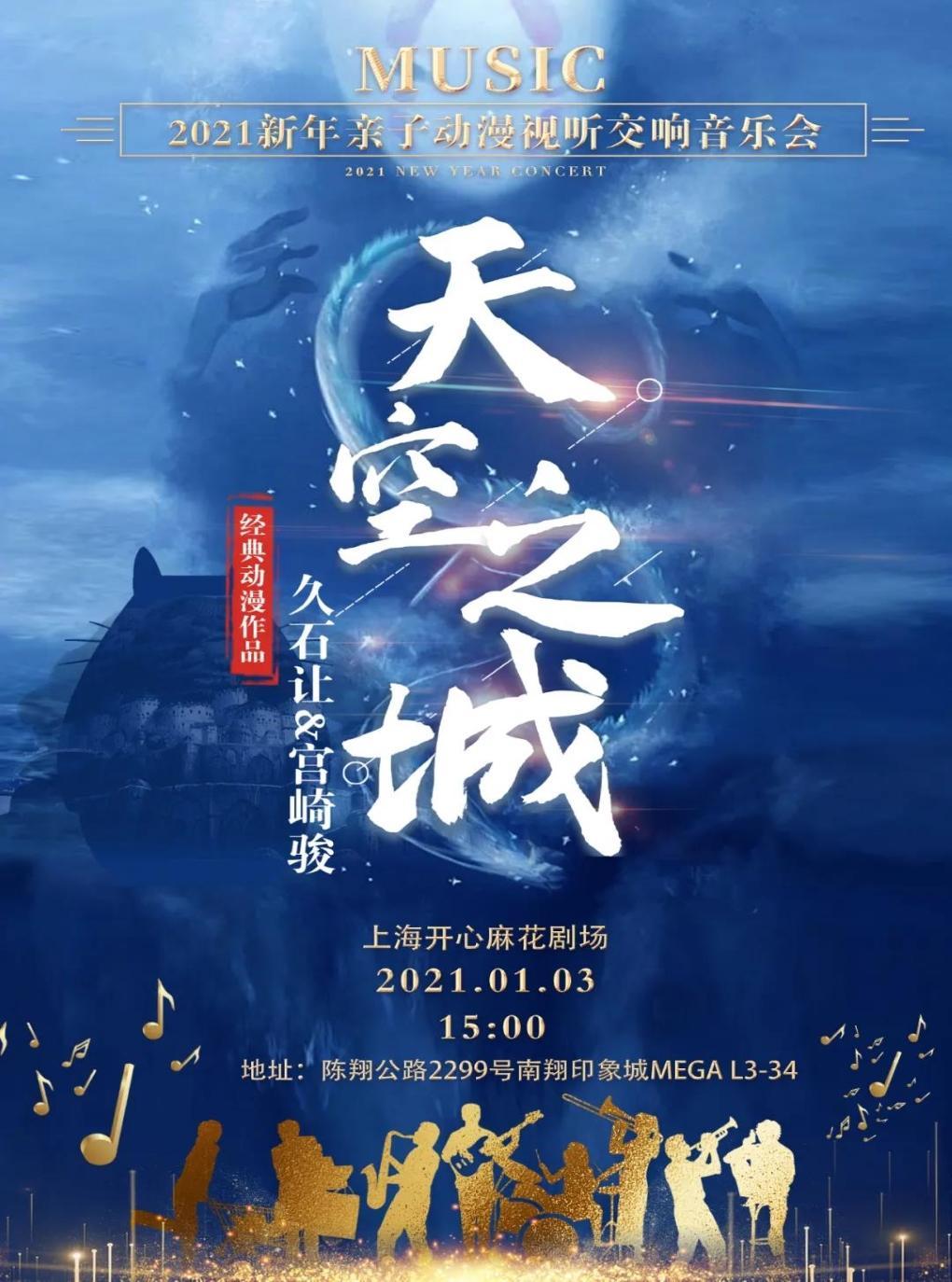 《天空之城》久石让·宫崎骏动漫经典音乐会