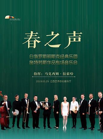 《春之声》施特劳斯作品专场音乐会