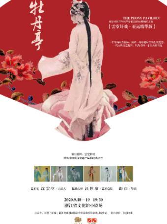 【杭州站】昆曲-亚运精华版《牡丹亭》
