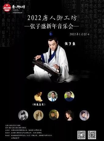 张子盛古琴新年音乐会