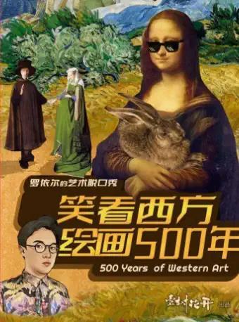 罗依尔脱口秀《笑看西方绘画500年》