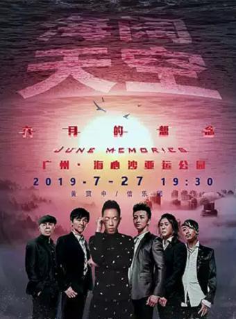 海闊天空 六月的想念演唱會 廣州站