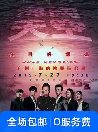 海阔天空 六月的想念演唱会 广州站