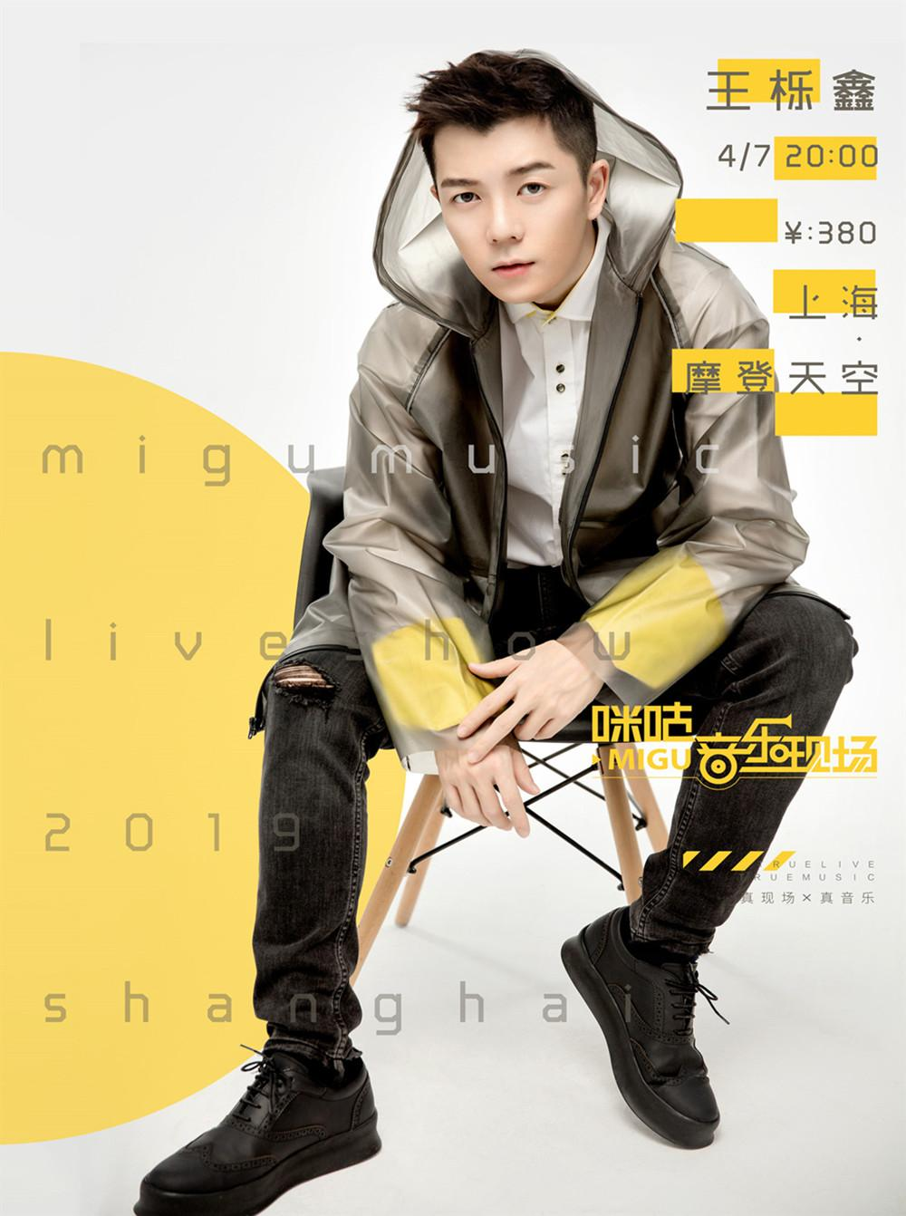 2019咪咕音乐现场王栎鑫上海专场