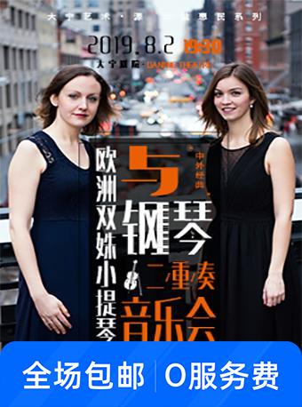 欧洲双姝小提琴与钢琴二重奏音乐会