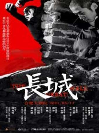 北京现代舞团」舞剧《长城》