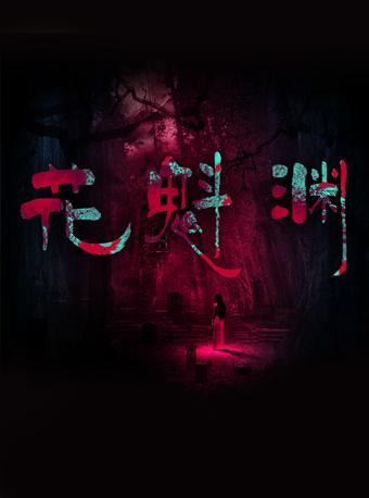 【上海】花魁渊沉浸式体验馆密室鬼屋