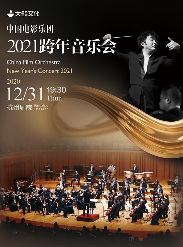 中国电影乐团2021跨年音乐会