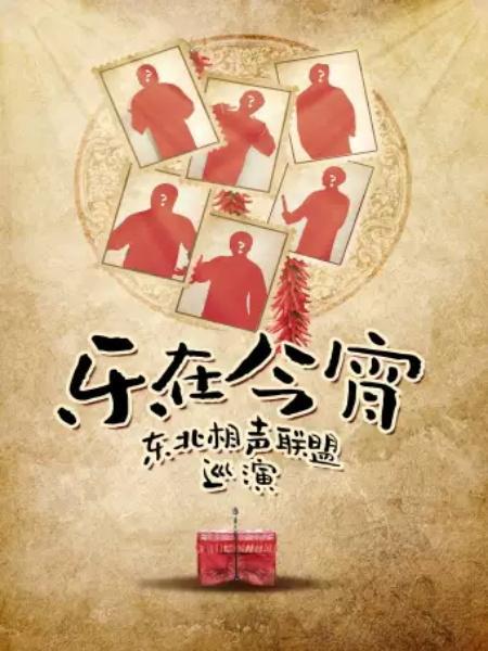 《乐在今宵-东北相声联盟巡演》沈阳站