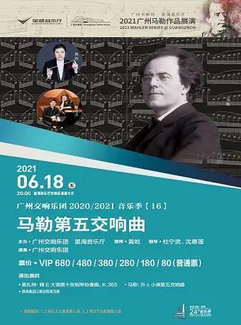 【广州】广州交响乐团2020/2021音乐季【16】马勒第五交响曲(纸质票)