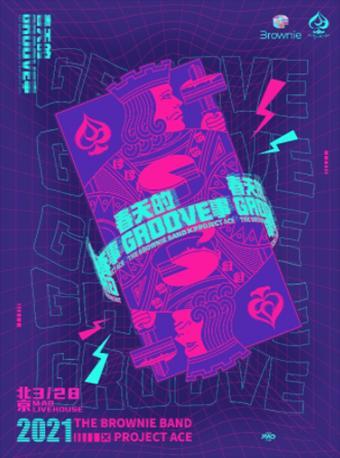 春天的GROOVE事 巡演LVH