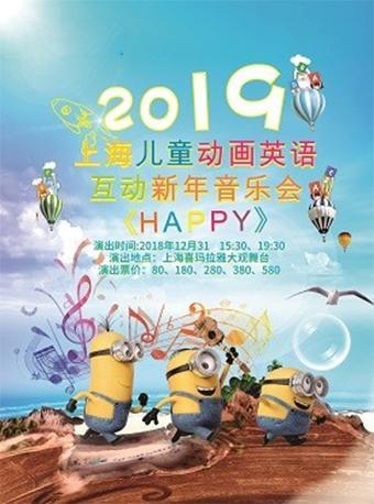 2019上海儿童动画英语互动新年音乐会