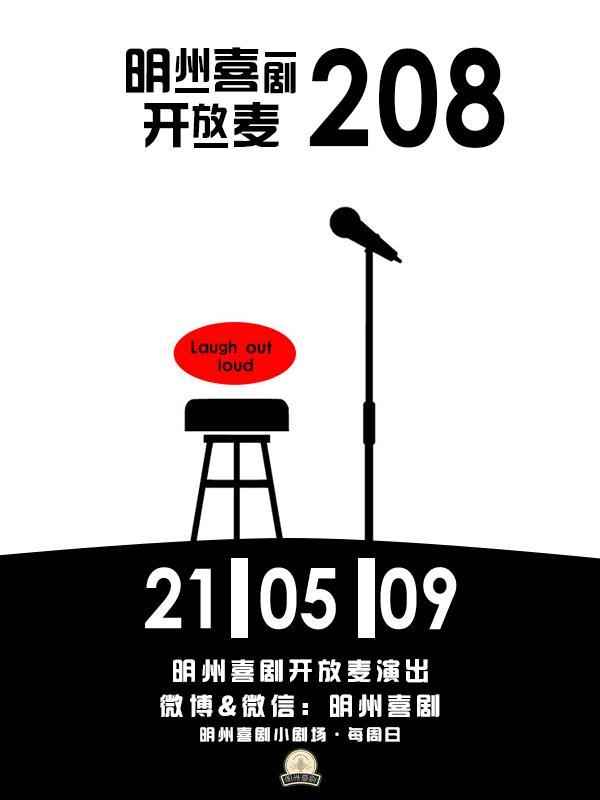 【明州喜剧】脱口秀开放麦(周三周日小剧场