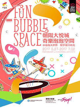 2017奇樂泡泡空間朝阳大悦城站
