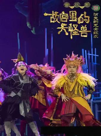 音乐剧《故宫里的大怪兽之消失的龙女嫁衣》