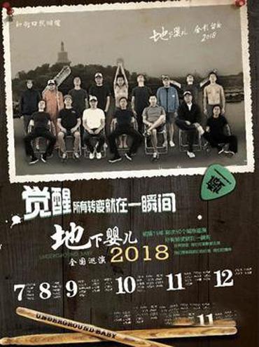 地下婴儿全国巡演 北京站