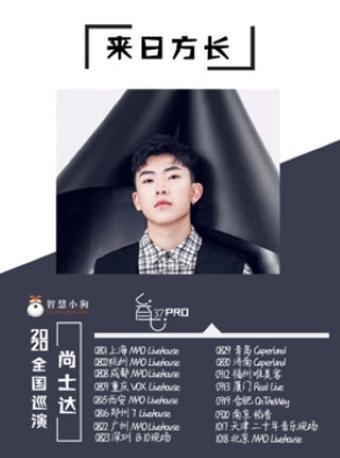 「来日方长」尚士达2020巡演 南昌站