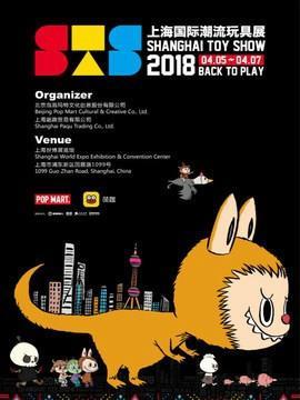 2018上海国际潮流玩具展