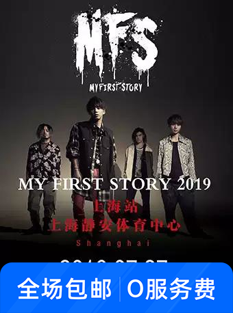 MY FIRST STORY 上海