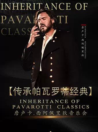 帕瓦罗蒂经典--詹卢卡·西阿佩里逖音乐会
