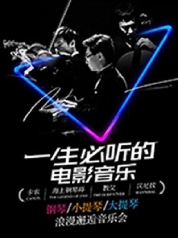 一生必听电影音乐-钢琴小提琴大提琴音乐会