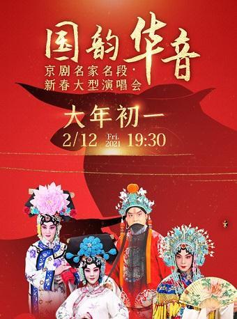 京剧名家名段·2021新春大型演唱会