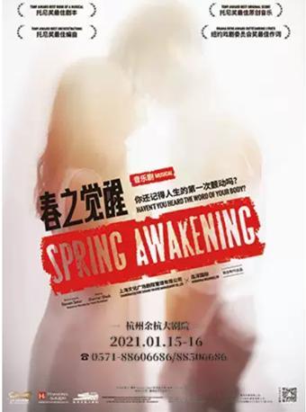 音乐剧《春之觉醒》(杭州站)
