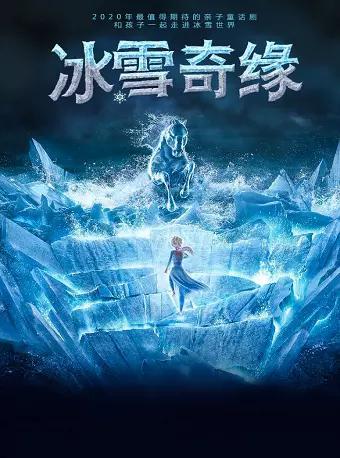 大型魔幻儿童剧《冰雪奇缘》