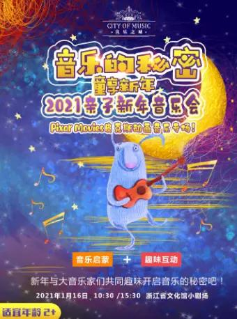 2021童享新年 动漫亲子新年音乐会
