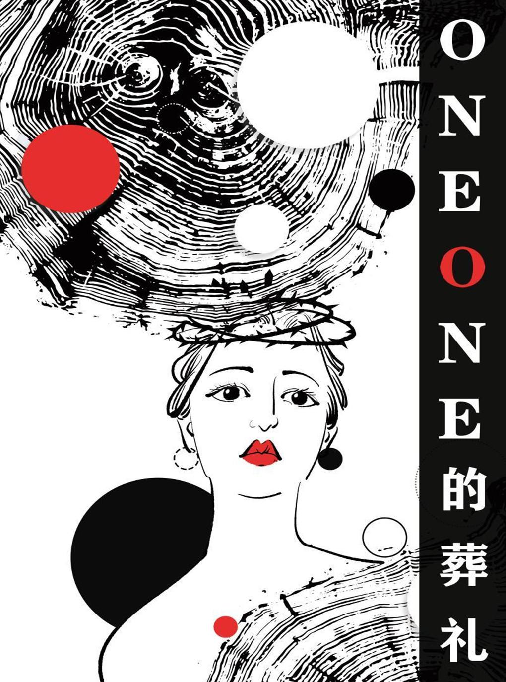 《ONE ONE 的葬礼》