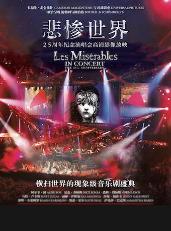 悲惨世界25周年纪念演唱会-高清影像