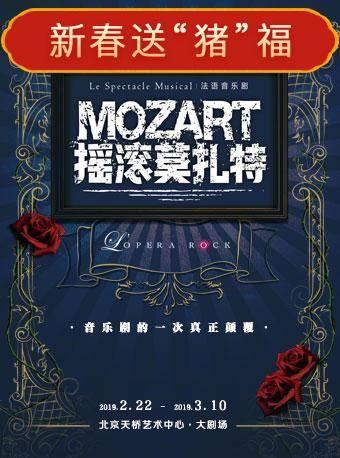 音乐剧|摇滚莫扎特