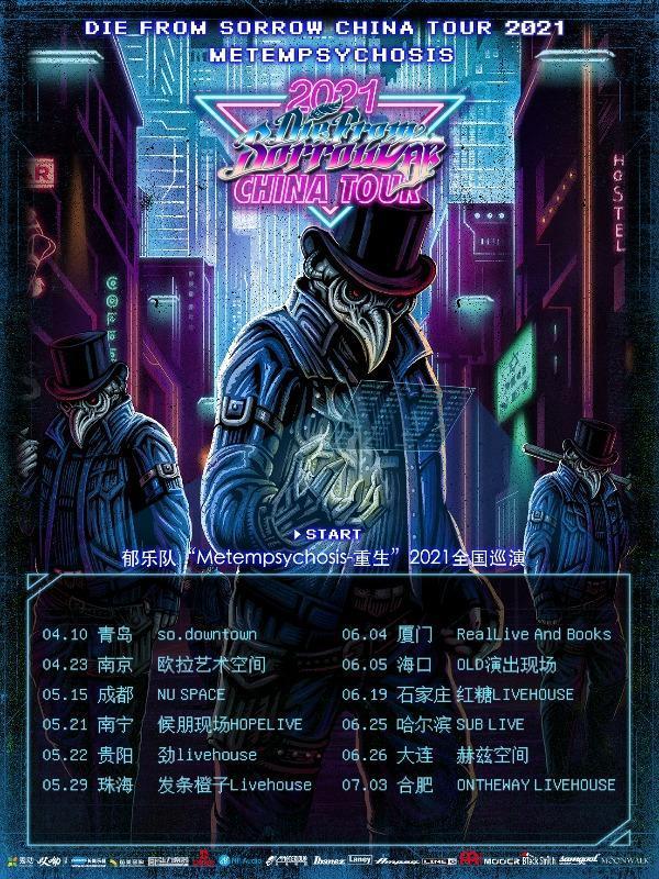 郁樂隊2021 -重生巡演