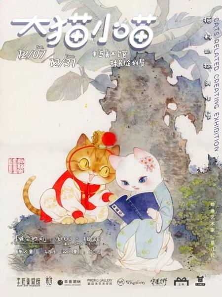 大貓小喵:貓科動物創作展