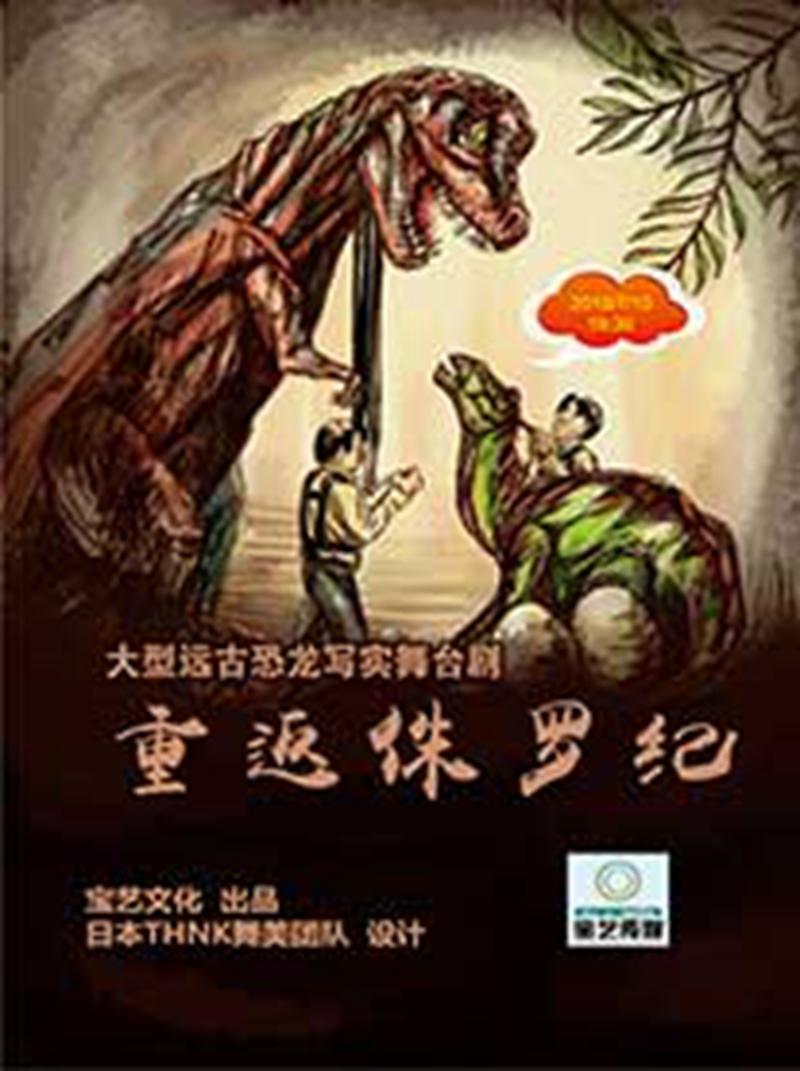 重返侏罗纪