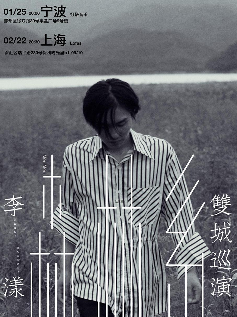 李漾新专辑巡演宁波站