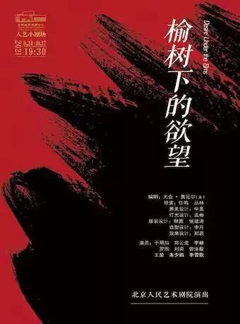 「郑云龙/刘奕」话剧《榆树下的欲望》
