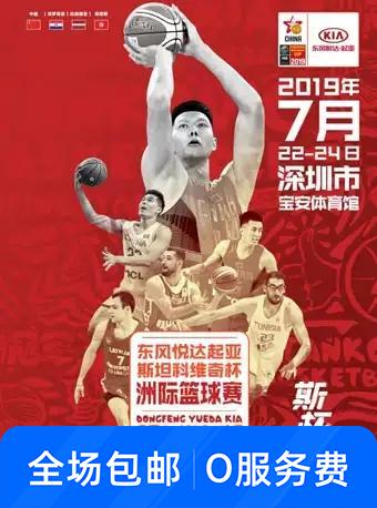 斯坦科维奇杯洲际篮球赛