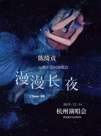 陈绮贞20周年演唱会杭州站