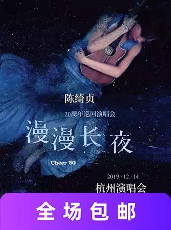 陳綺貞20周年演唱會杭州站