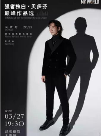 吴牧野钢琴独奏世界巡演昆明站