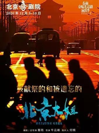 京味儿话剧《北京大妞儿》