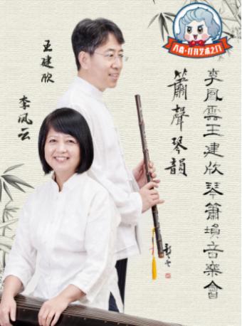 箫声琴韵·李凤云、王建欣琴箫埙音乐会