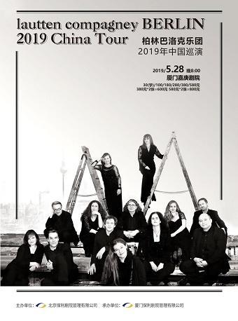 柏林巴洛克乐团 2019年中国巡演