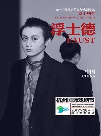 2019杭州国际戏剧节青年单元《浮士德》